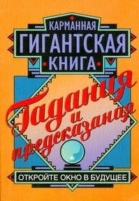 Джонстоун Джейн - Гадания и предсказания обложка книги