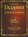 Сухарева О.(мл) - Гадания и предсказания обложка книги