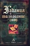 Иванова В. - Гадания и толкование снов обложка книги