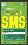 Гадания на SMS обложка книги