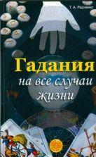 Радченко Т.А. - Гадания на все случаи жизни' обложка книги