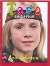 Рогова А.В. - Гадания на картах Таро для девочек обложка книги