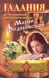 Гадания от печорской целительницы Марии Федоровской обложка книги