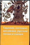Науменко Т.В. - Гадания, колядки, весняки, русские песни и сказки' обложка книги