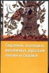 Гадания, колядки, весняки, русские песни и сказки обложка книги