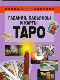 Гадания, пасьянсы и карты Таро Надеждина В.