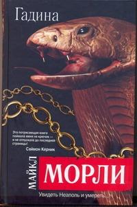 Морли Майкл - Гадина обложка книги