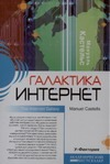 Галактика Интернет Кастельс М.