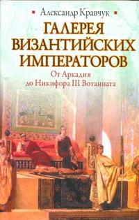 Кравчук А. - Галерея византийских императоров. От Аркадия до Никифора III Вотаниата обложка книги