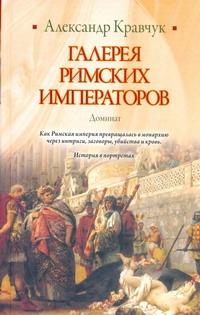 Кравчук А. - Галерея римских императоров. Доминат обложка книги