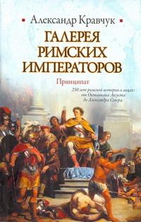 Кравчук А. - Галерея римских императоров. Принципат обложка книги