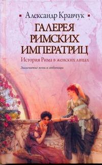 Кравчук А. - Галерея римских императриц обложка книги
