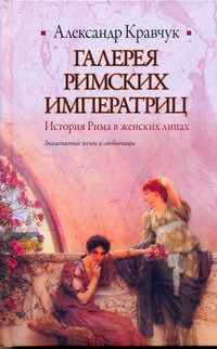 Галерея римских императриц Кравчук А.