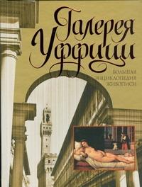 Сингаевский В.Н. - Галерея Уффици обложка книги