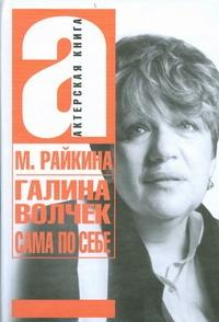Райкина М.А. - Галина Волчек. Сама по себе обложка книги