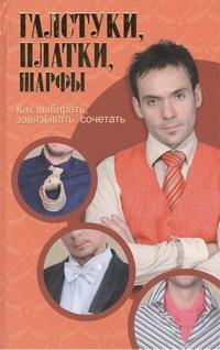 - Галстуки, платки, шарфы обложка книги