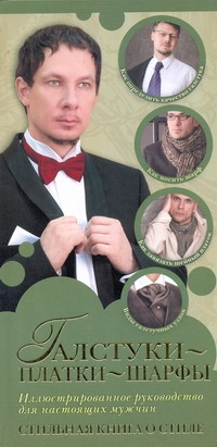 Ферез Эмилия Александровна - Галстуки, платки, шарфы обложка книги