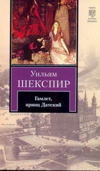 Гамлет, принц Датский обложка книги
