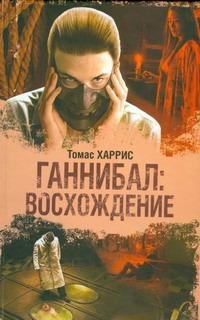 Ганнибал: Восхождение обложка книги