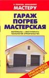 Гараж,Погреб,Мастерская. обложка книги