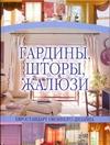 Гардины, шторы, жалюзи Белов Н.В.