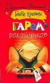 Куликова Г. М. - Гарем покойников обложка книги