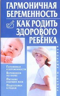 Бах Б. - Гармоничная беременность. Как родить здорового ребенка обложка книги