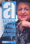 Дурова Н.Ю. - Гармония доброты обложка книги