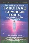 Гармония Хаоса, или Фрактальная реальность Тихоплав В.Ю.