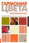 Гилл М. - Гармония цвета. Естественные цвета обложка книги