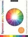 Савахата Леса - Гармония цвета. Справочник обложка книги