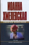 Хмелевская И. - Гарпии. Киллер в сиреневой юбке обложка книги