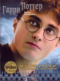 Гарри Поттер и Принц-полукровка. Актеры и роли. Коллекция постеров Туров А.А.
