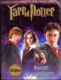Гарри Поттер. Альбом с наклейками обложка книги