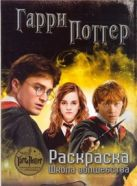 Гарри Поттер. Раскраска. Школа волшебства