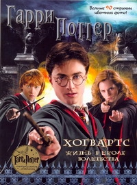 Гарри Поттер. Хогвартс. Жизнь в школе волшебства
