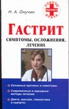 Онучин Н.А. - Гастрит. Симптомы, осложнения, лечение' обложка книги