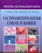 Холл Э. - Гастроэнтерология собак и кошек' обложка книги