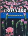 Хацкевич Ю.Г. - Гвоздики:  Выращивание и уход обложка книги