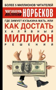 Норбеков М.С. - Где зимует кузькина мать, или Как достать халявный миллион решений обложка книги
