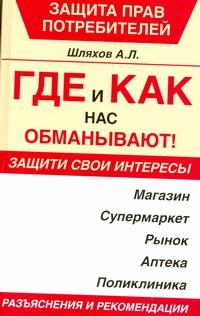 Шляхов А.Л. - Где и как нас обманывают! обложка книги