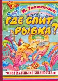 Где спит рыбка? обложка книги