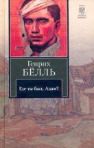 Бёлль Г. - Где ты был, Адам?' обложка книги