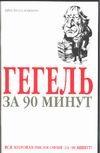 Стретерн П. - Гегель за 90 минут обложка книги