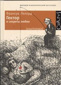 Гектор и секреты любви обложка книги
