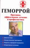 Колесникова И.П. - Геморрой. Причины, эффективное лечение и профилактика обложка книги