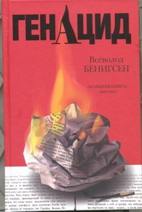 Бенигсен Всеволод - ГенАцид обложка книги
