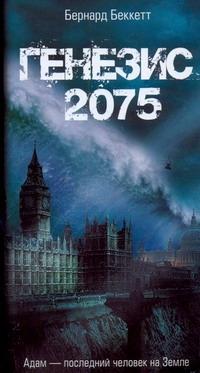 Генезис - 2075 Беккетт Бернард