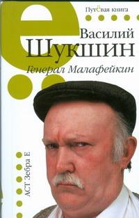 Шукшин В. М. - Генерал Малафейкин обложка книги