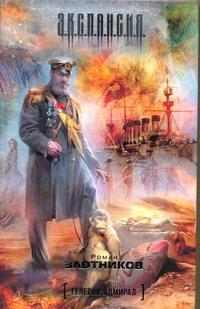 Злотников Р.В. - Генерал-адмирал обложка книги